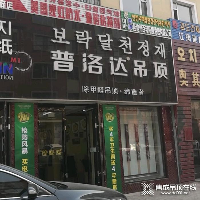 普洛达集成吊顶吉林延吉专卖店