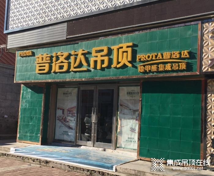 普洛达集成吊顶黑龙江依兰县专卖店