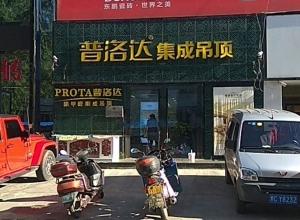 普洛达集成吊顶黑龙江牡丹江专卖店