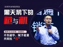 """德莱宝总经理:徐建明 逆势而上,助力品牌共同抗""""疫"""""""