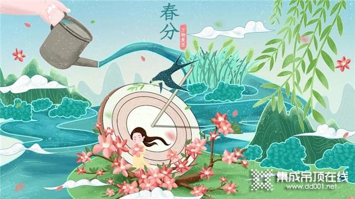 用海创集成吊顶把家装扮成春天模样,把春色迎进家中,尽情享受春的气息