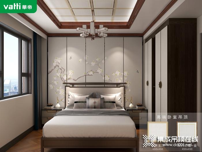 华帝全屋吊顶2020新卧室装修效果图