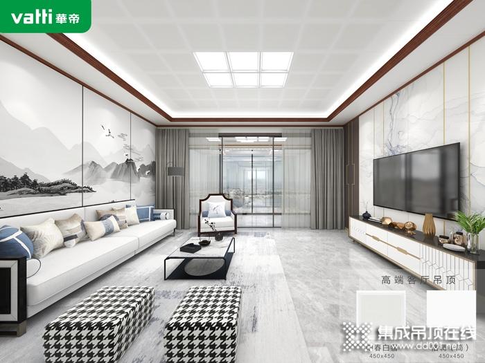 华帝全屋吊顶2020新客厅装修效果图