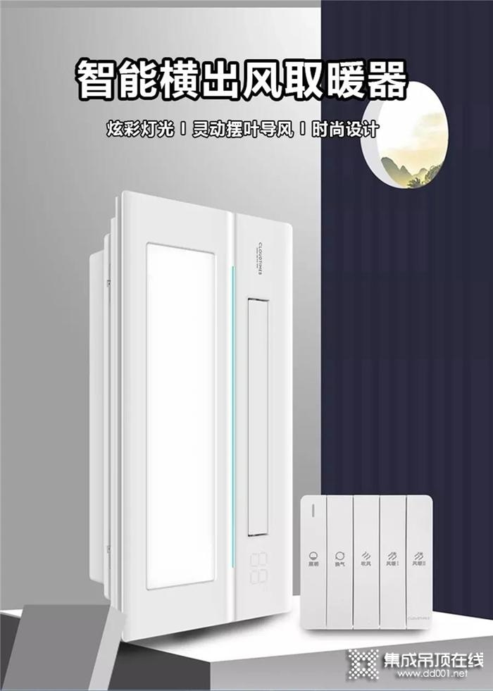 云时代智能横出风取暖器,解锁舒适的洗浴方式