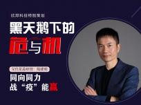 """宝仕龙总经理陆建明: 同向同力,战""""疫""""能赢"""