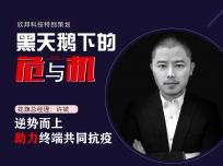 """花旗总经理许斌: 逆势而上,助力终端共同抗""""疫"""""""