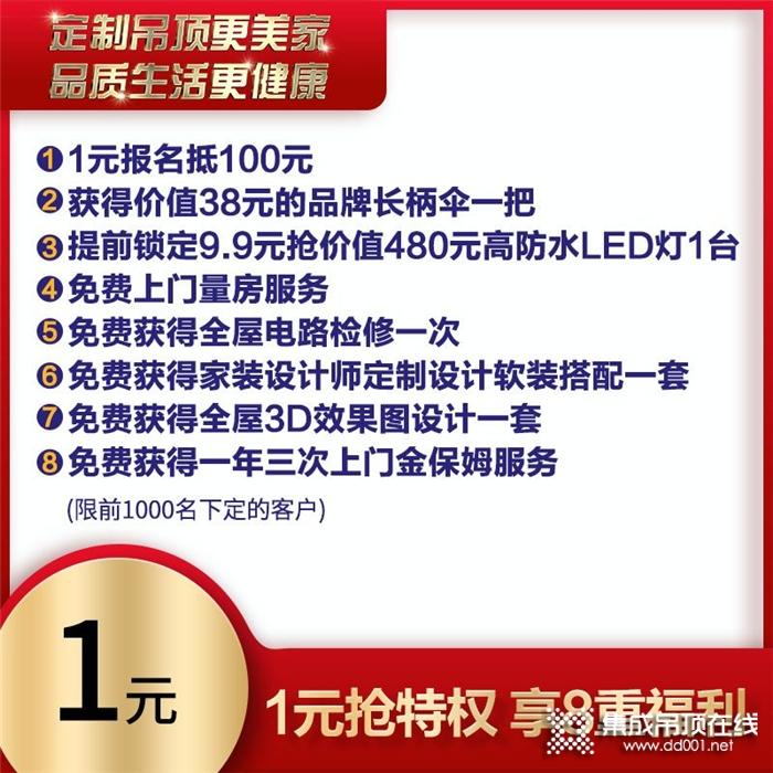 宝仕龙327钜惠直播活动来啦!1元抢订直播特权!更有豪礼狂送!