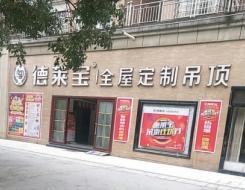 德莱宝全屋定制吊顶江西上饶专卖店