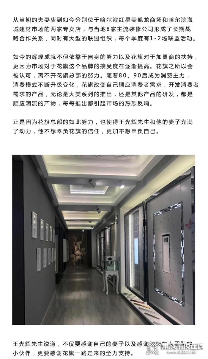 走进花旗优秀代理商--哈尔滨地区王光辉,他是如何蝉联东北区域的销量冠军的?