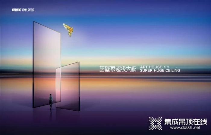 人人皆可是生活的艺术家!顶善美艺墅家超级大板系列全新上市!