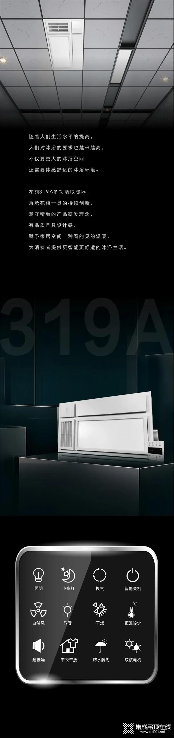花旗浴室取暖器全新升级,为你提供更智能更舒适的沐浴生活