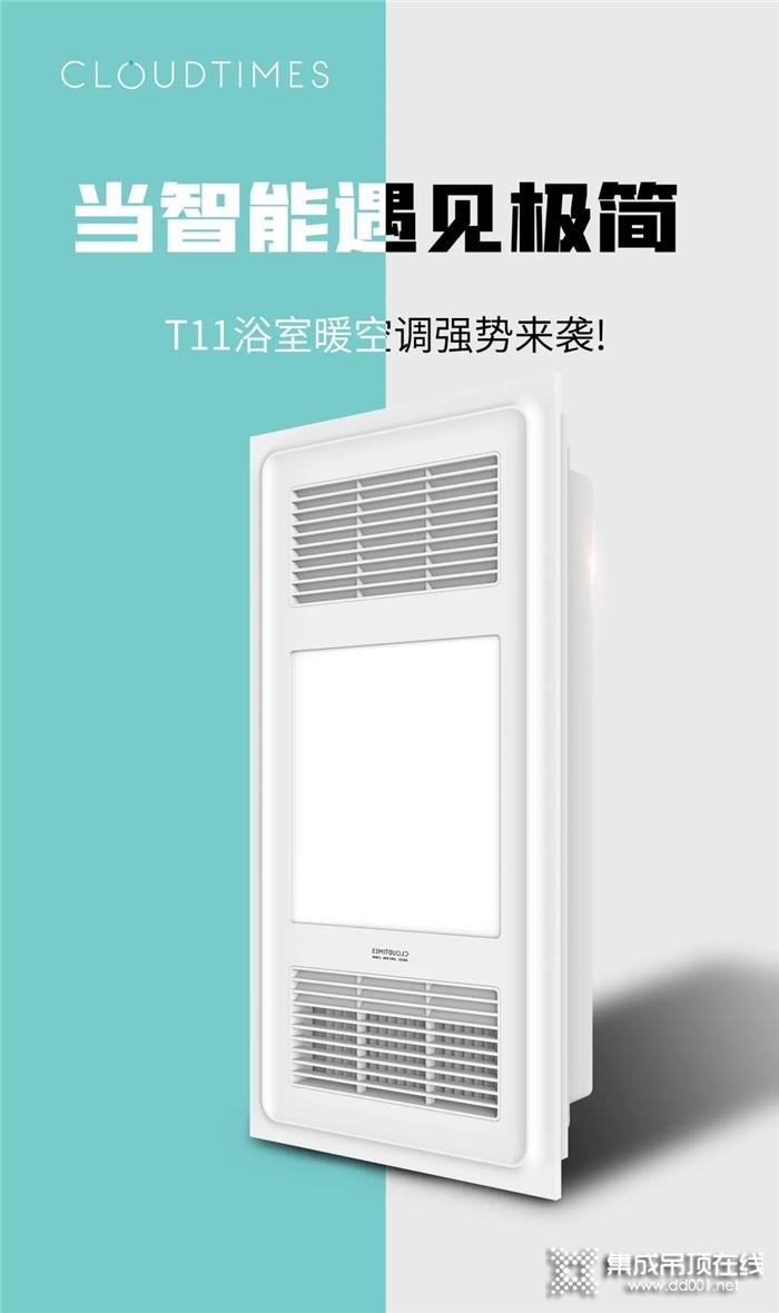 云时代T11智能暖空调,细节出众,给你高效宠爱