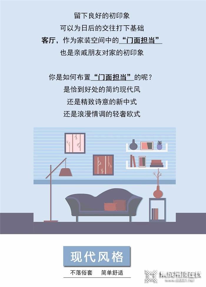 """选择楚楚顶墙打造的客厅空间,想要什么风格都能满足你,让客厅成为""""门面担当"""""""