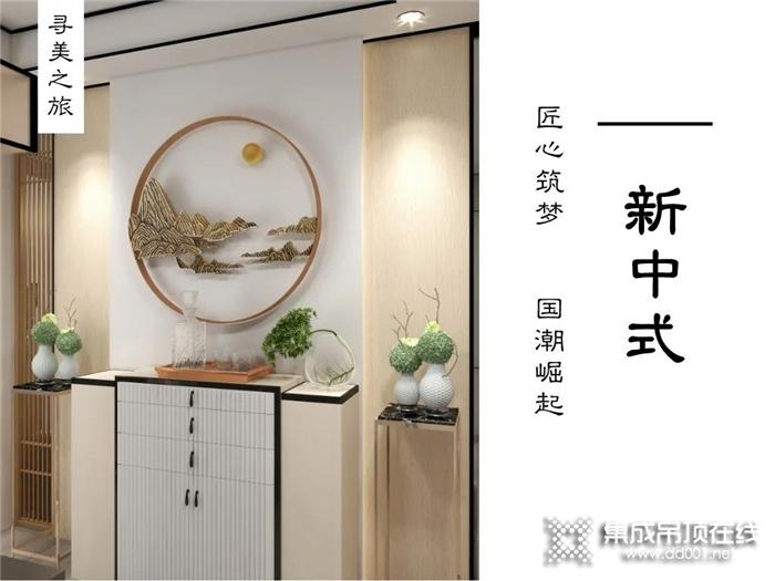 """云时代打造最IN""""国潮""""家装,轻奢新中式了解一下?"""