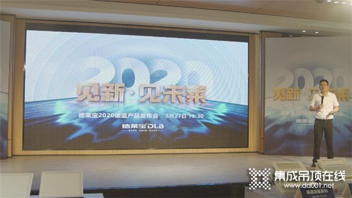 德莱宝2020渠道产品发布会看点大集结,重新定义家装潮流!