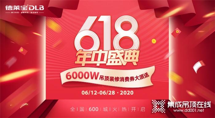 618年中购物节,德莱宝6000万消费券强力波来袭