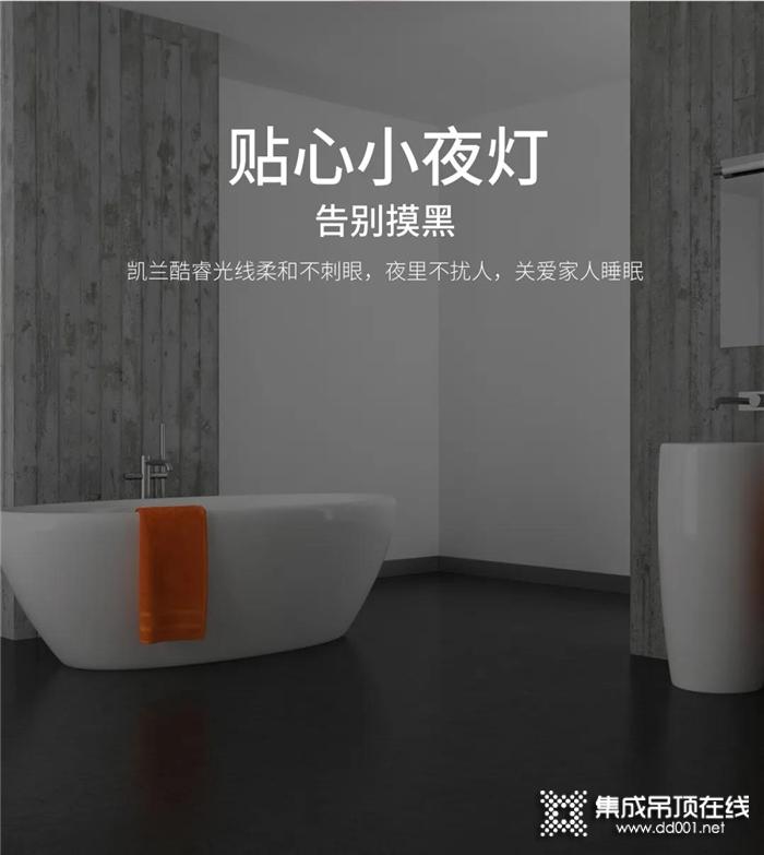凯兰卫浴黑科技酷睿600FN-11,给你365天品质生活