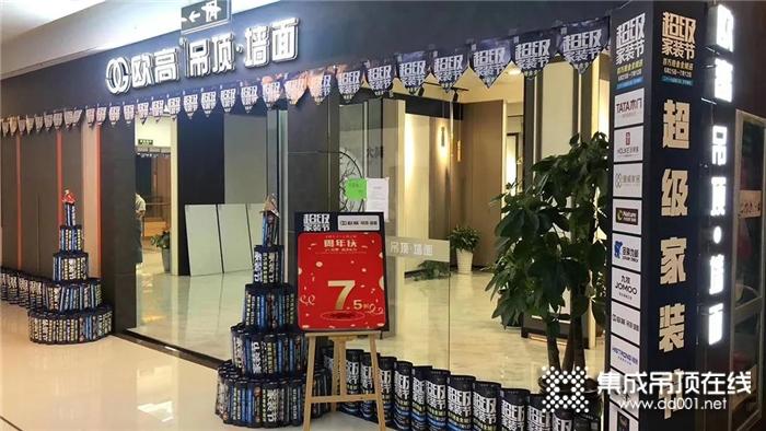 欧高宁波旗舰店三周年店庆一路飘红,人气爆棚,接连斩获大单!