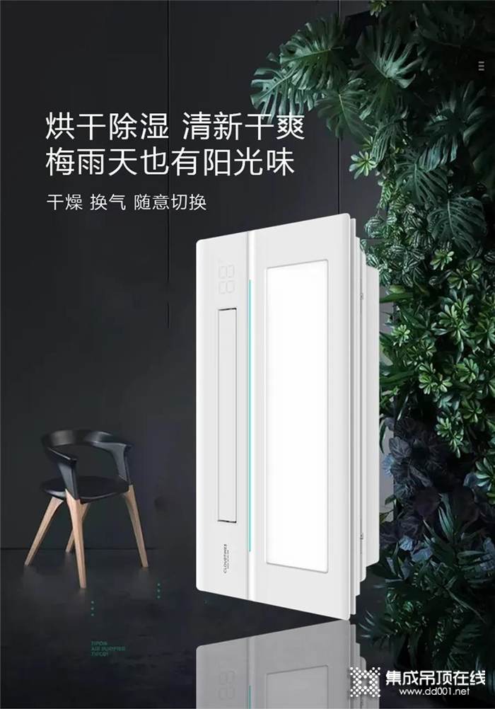 云时代新品速递:W15浴室暖空调炫彩上市,给你舒适沐浴新生活