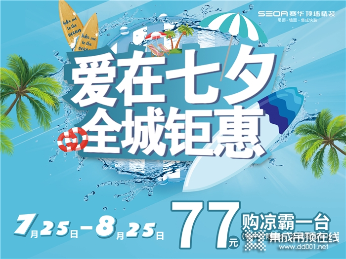 """赛华""""爱在七夕,全城钜惠""""活动正在火热进行中,让你超值优惠把""""爱""""带回家!"""