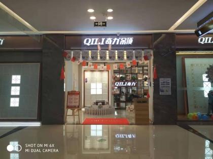 奇力吊顶山西忻州专卖店