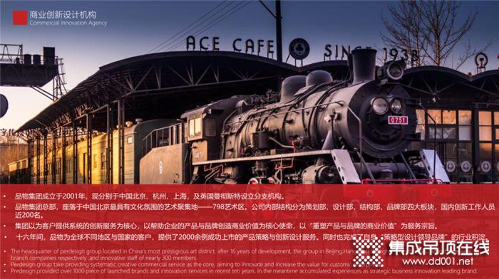 顶善美携手杭州品物文化创意进行战略签约