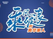 乘风破浪的奥华家人刘滨滨:有好的平台,才有好的未来,感谢奥华成就了我