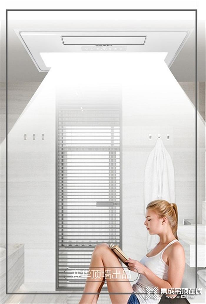 解决浴室闷热难题,就选赛华浴室暖空调