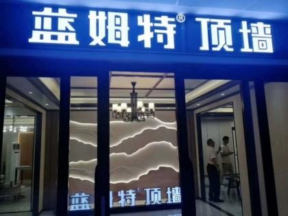 蓝姆特顶墙江西庐山专卖店