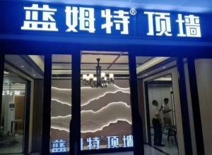 蓝姆特顶墙江西庐山专卖店 (48播放)