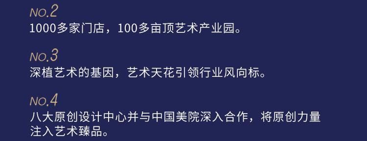 楚楚顶墙招商海报_10