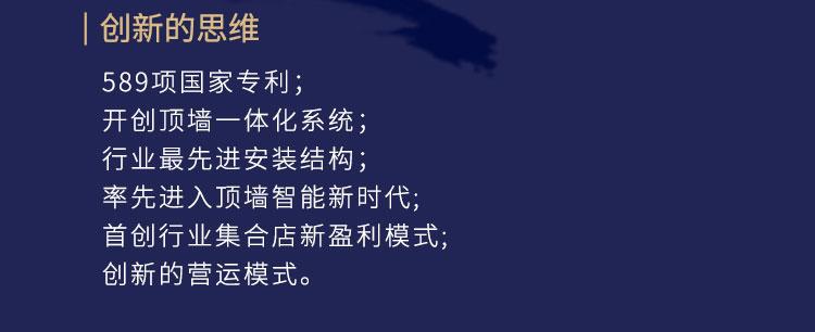 楚楚顶墙招商海报_01