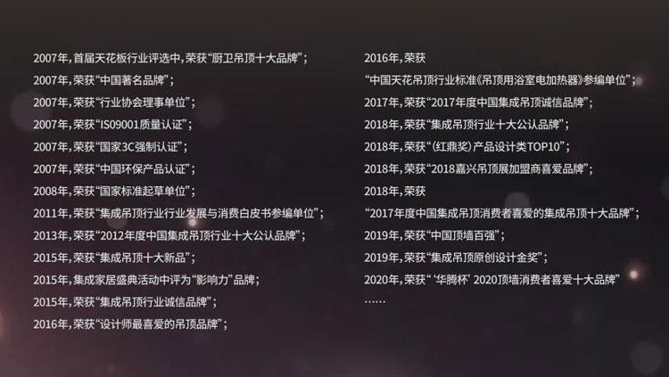 花旗吊顶招商海报_14