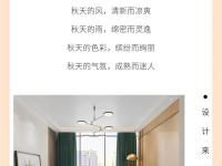凯兰设计的家装空间,让你仿佛置身于秋日的暖阳中