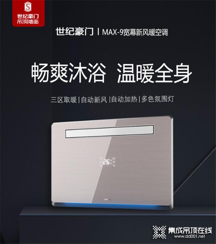 世纪豪门MAX9智能新风暖空调,让健康伴随你每一天
