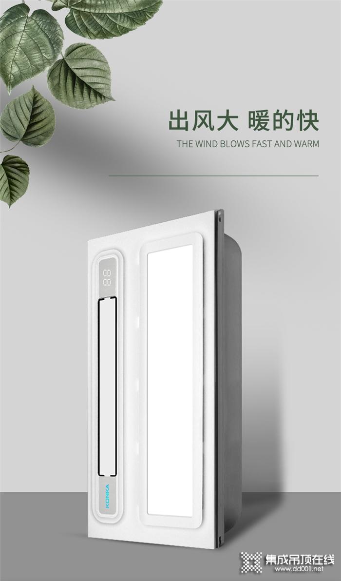 康佳卫浴专用取暖器,打造洁净无菌卫浴空间