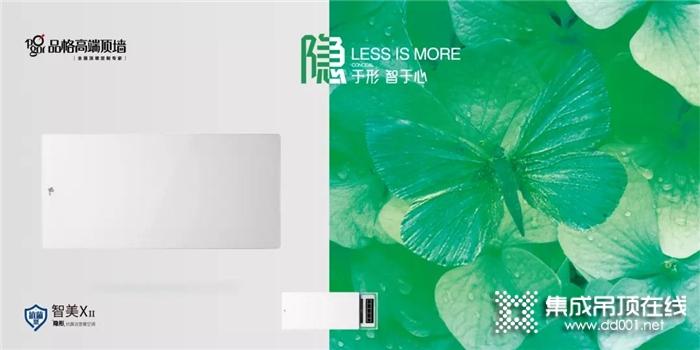 """品格智美XⅡ隐形·抗菌浴室暖空调,带你享受""""慢""""生活"""