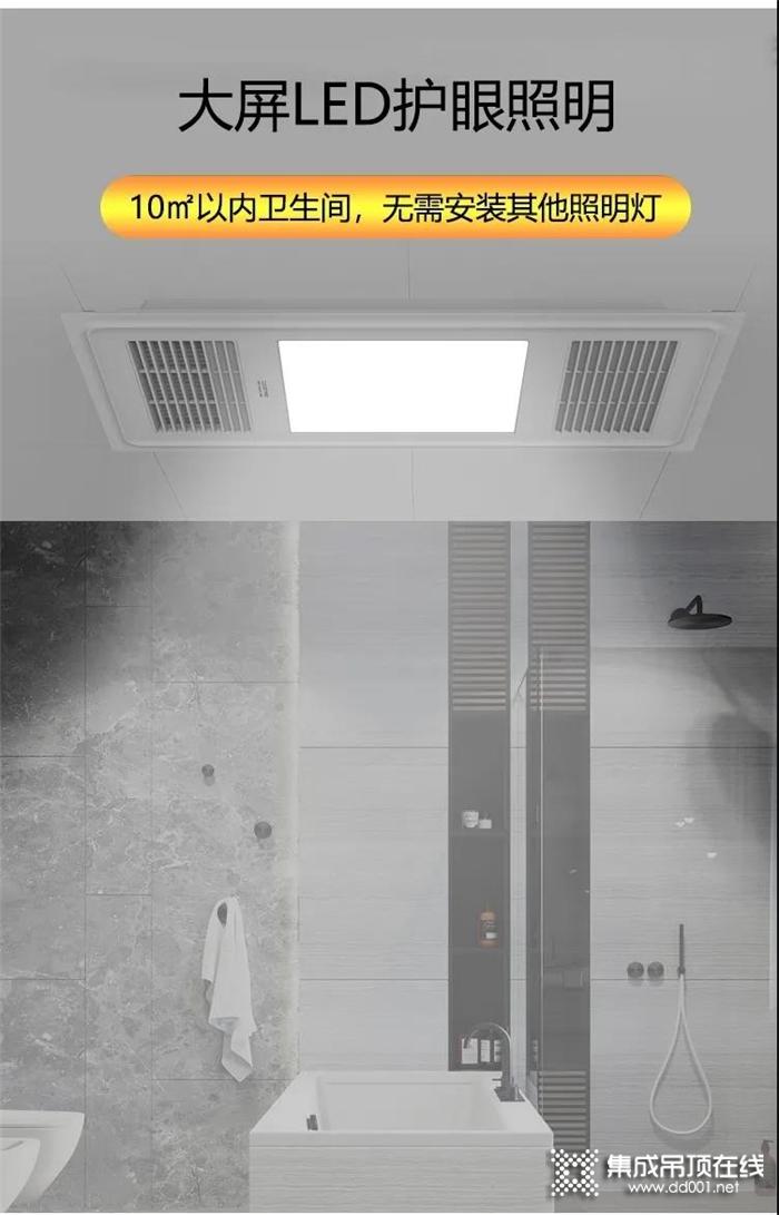 """让冬天""""暖""""起来,从装云时代T11浴室暖空调开始"""