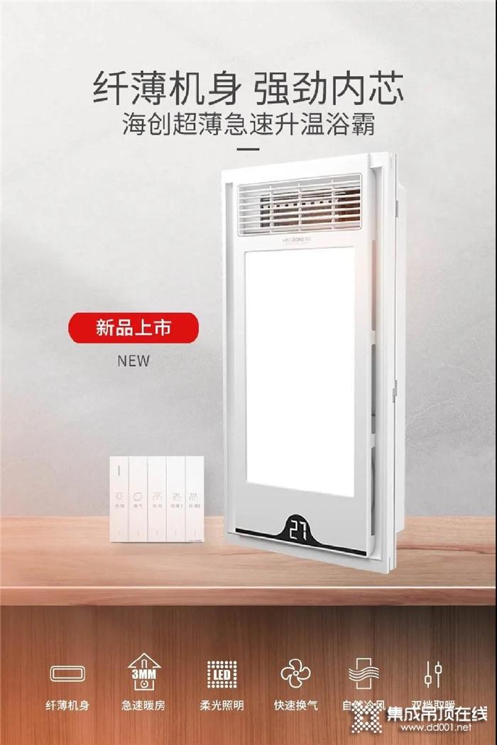 双十一提前购!海创超薄取暖器新品震撼上市!