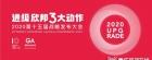 """海创再次荣获""""2020消费者喜爱的集成吊顶十大品牌""""和""""顶墙十大品牌""""荣誉称号"""