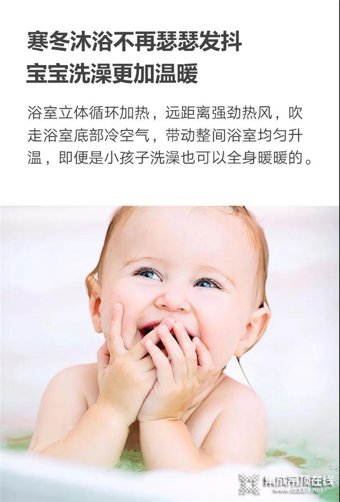 世纪豪门K5智能风暖空调,让宝宝洗澡不着凉