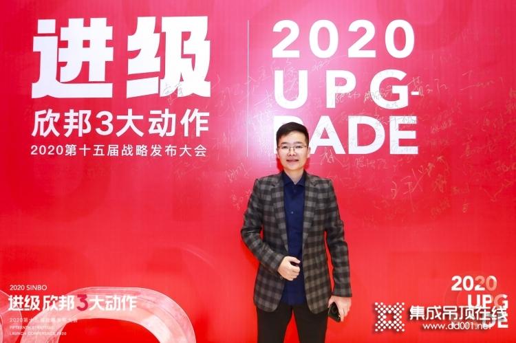 进级·欣邦3大动作2020第十五届战略发布大会3