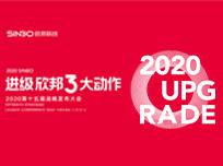 进级·欣邦3大动作2020第十五届战略发布大会