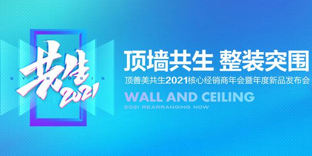 顶善美共生2021核心经销商年会暨年度新品发布会
