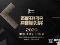 """格勒成功荣获2020年度顶墙行业""""先进单位"""""""