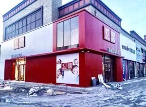 金盾顶美顶墙黑龙江龙江专卖店