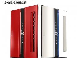 金盾顶美-全智慧Pro多功能浴室暖空调