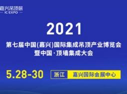2021年嘉兴吊顶展:逛展必看超强攻略,让你加盟少走弯路。