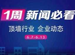 6月第二周集成吊顶行业8大品牌,推动行业发展,终端消费趋势