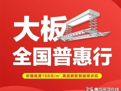 美郝嘉时尚吊顶——大板全国普惠行,价格低至168元/m²
